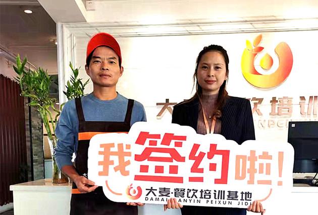 欢迎来自江西萍乡的陈女士到大麦•餐饮培训基地学习卤菜、馅饼技术