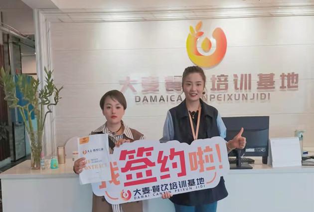欢迎来自湘西的小美女费总成功到大麦•餐饮培训基地学习杭州小笼包、长沙米粉技术